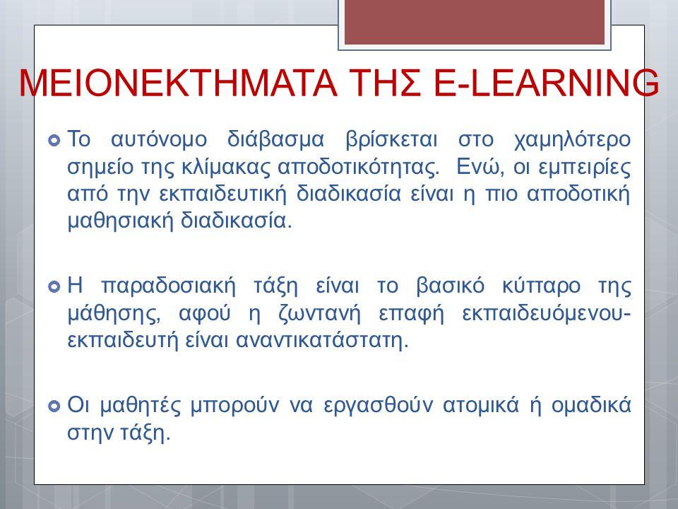 ΜΕΙΟΝΕΚΤΗΜΑΤΑ ΤΗΣ E-LEARNING  Το αυτόνομο διάβασμα βρίσκεται στο χαμηλότερο σημείο της κλίμακας αποδοτικότητας. Ενώ, οι εμπειρίες από την εκπαιδευτικ