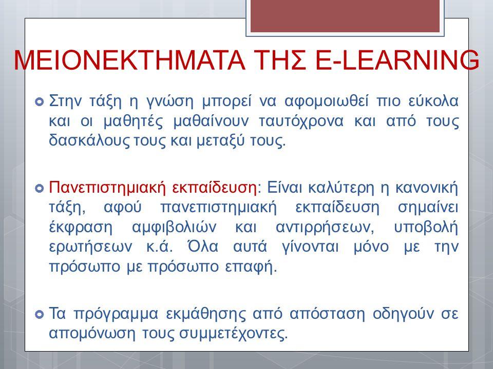 ΜΕΙΟΝΕΚΤΗΜΑΤΑ ΤΗΣ E-LEARNING  Στην τάξη η γνώση μπορεί να αφομοιωθεί πιο εύκολα και οι μαθητές μαθαίνουν ταυτόχρονα και από τους δασκάλους τους και μ