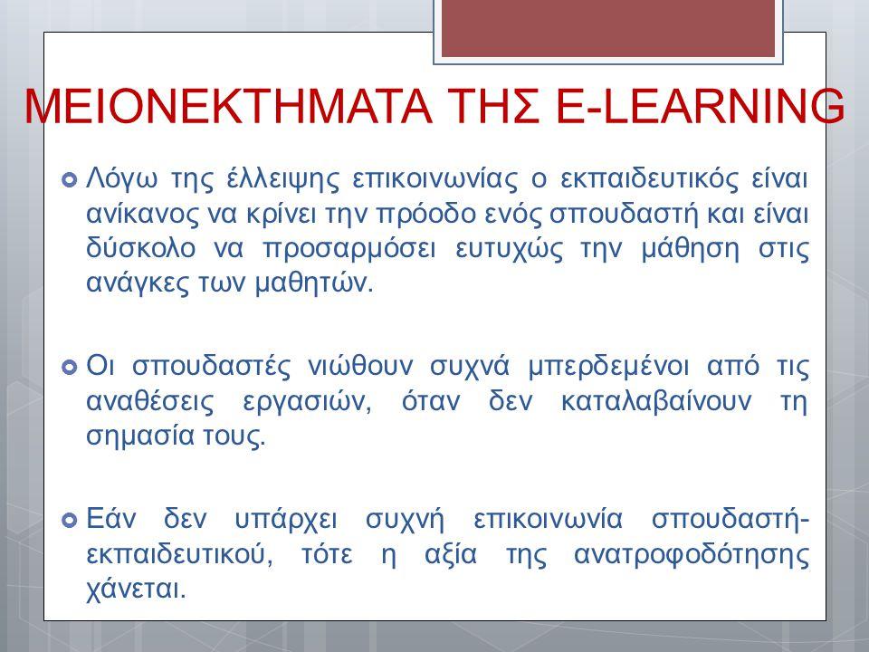 ΜΕΙΟΝΕΚΤΗΜΑΤΑ ΤΗΣ E-LEARNING  Λόγω της έλλειψης επικοινωνίας ο εκπαιδευτικός είναι ανίκανος να κρίνει την πρόοδο ενός σπουδαστή και είναι δύσκολο να