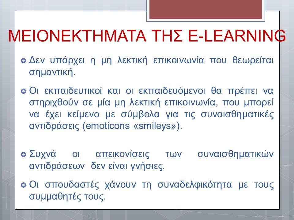 ΜΕΙΟΝΕΚΤΗΜΑΤΑ ΤΗΣ E-LEARNING  Δεν υπάρχει η μη λεκτική επικοινωνία που θεωρείται σημαντική.  Οι εκπαιδευτικοί και οι εκπαιδευόμενοι θα πρέπει να στη