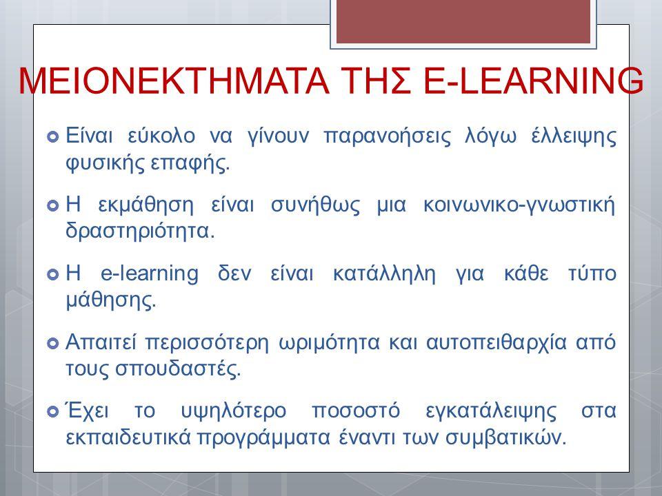 ΜΕΙΟΝΕΚΤΗΜΑΤΑ ΤΗΣ E-LEARNING  Είναι εύκολο να γίνουν παρανοήσεις λόγω έλλειψης φυσικής επαφής.  Η εκμάθηση είναι συνήθως μια κοινωνικο-γνωστική δρασ