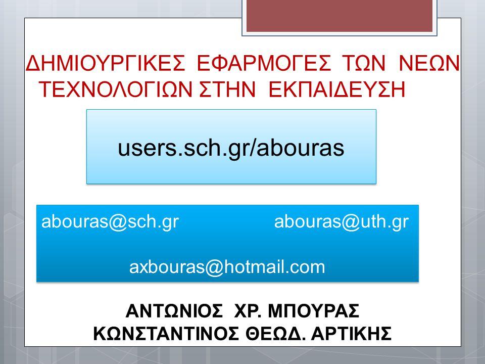 ΔΗΜΙΟΥΡΓΙΚΕΣ ΕΦΑΡΜΟΓΕΣ ΤΩΝ ΝΕΩΝ ΤΕΧΝΟΛΟΓΙΩΝ ΣΤΗΝ ΕΚΠΑΙΔΕΥΣΗ abouras@sch.gr abouras@uth.gr axbouras@hotmail.com abouras@sch.gr abouras@uth.gr axbouras@