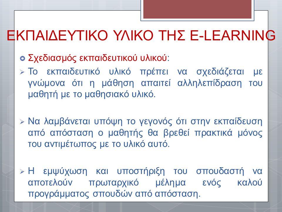 ΕΚΠΑΙΔΕΥΤΙΚΟ ΥΛΙΚΟ ΤΗΣ E-LEARNING  Σχεδιασμός εκπαιδευτικού υλικού:  Το εκπαιδευτικό υλικό πρέπει να σχεδιάζεται με γνώμονα ότι η μάθηση απαιτεί αλλ