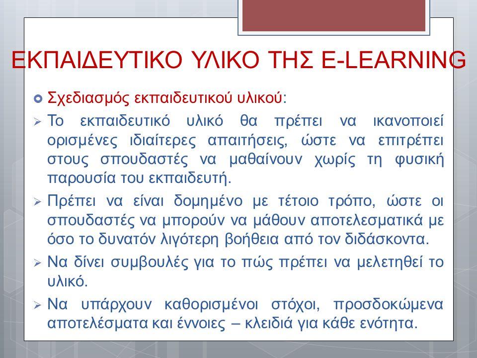 ΕΚΠΑΙΔΕΥΤΙΚΟ ΥΛΙΚΟ ΤΗΣ E-LEARNING  Σχεδιασμός εκπαιδευτικού υλικού:  Το εκπαιδευτικό υλικό θα πρέπει να ικανοποιεί ορισμένες ιδιαίτερες απαιτήσεις,