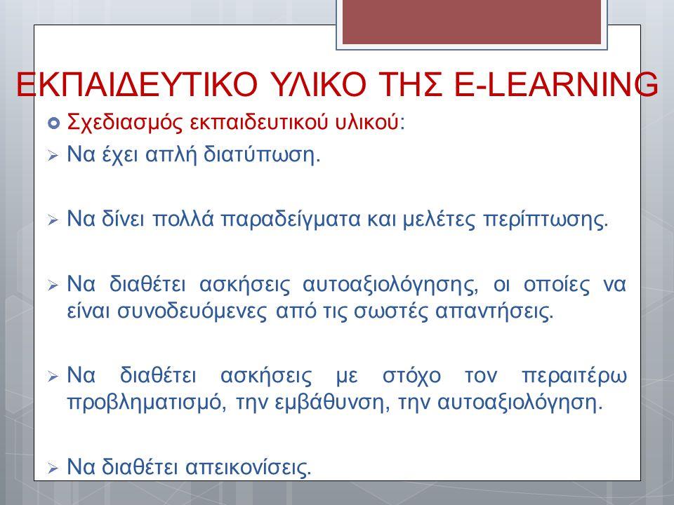 ΕΚΠΑΙΔΕΥΤΙΚΟ ΥΛΙΚΟ ΤΗΣ E-LEARNING  Σχεδιασμός εκπαιδευτικού υλικού:  Να έχει απλή διατύπωση.  Να δίνει πολλά παραδείγματα και μελέτες περίπτωσης. 
