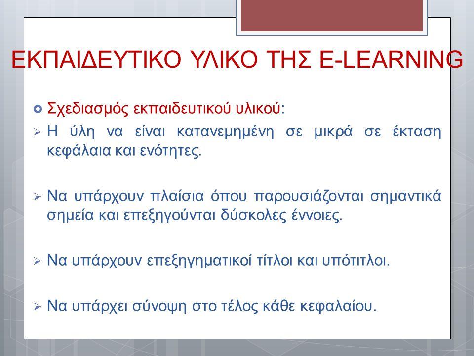 ΕΚΠΑΙΔΕΥΤΙΚΟ ΥΛΙΚΟ ΤΗΣ E-LEARNING  Σχεδιασμός εκπαιδευτικού υλικού:  Η ύλη να είναι κατανεμημένη σε μικρά σε έκταση κεφάλαια και ενότητες.  Να υπάρ
