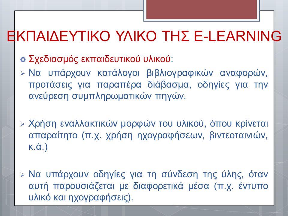 ΕΚΠΑΙΔΕΥΤΙΚΟ ΥΛΙΚΟ ΤΗΣ E-LEARNING  Σχεδιασμός εκπαιδευτικού υλικού:  Να υπάρχουν κατάλογοι βιβλιογραφικών αναφορών, προτάσεις για παραπέρα διάβασμα,