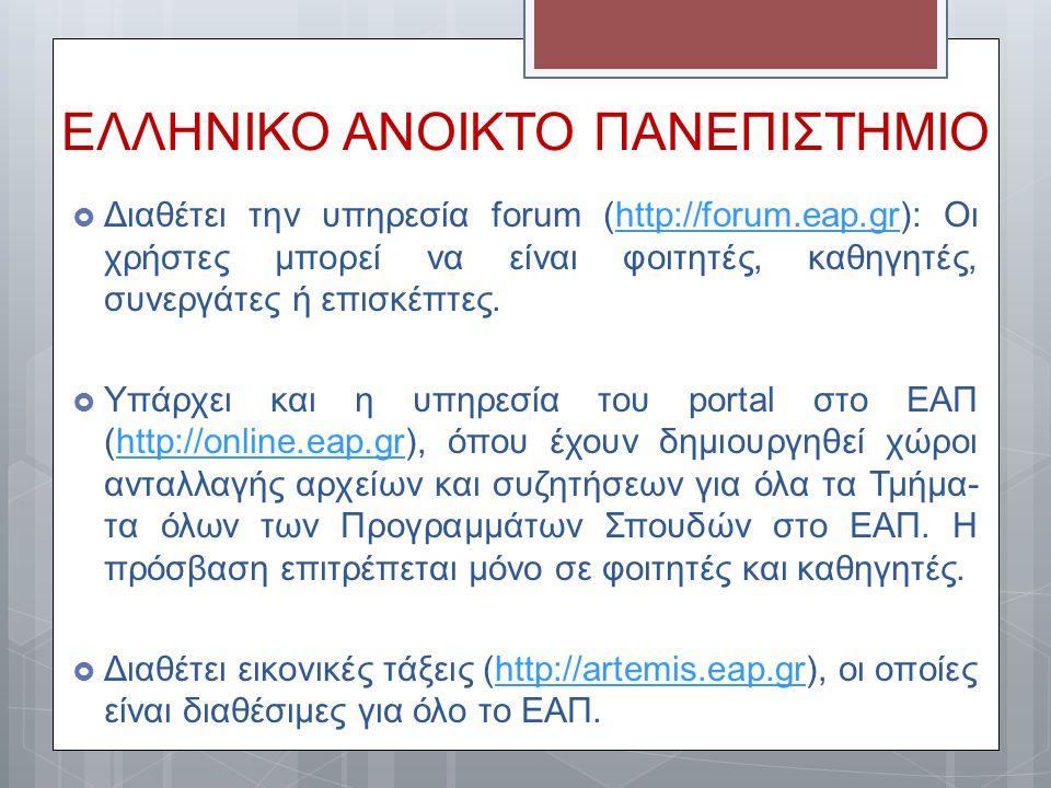 ΕΛΛΗΝΙΚΟ ΑΝΟΙΚΤΟ ΠΑΝΕΠΙΣΤΗΜΙΟ  Διαθέτει την υπηρεσία forum (http://forum.eap.gr): Οι χρήστες μπορεί να είναι φοιτητές, καθηγητές, συνεργάτες ή επισκέ