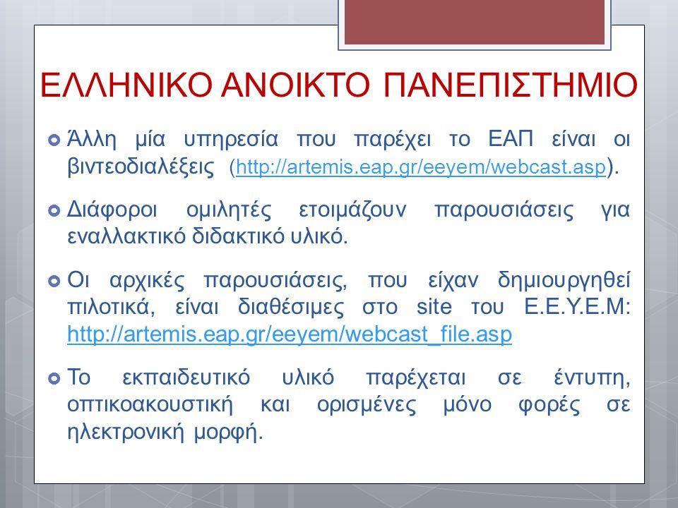 ΕΛΛΗΝΙΚΟ ΑΝΟΙΚΤΟ ΠΑΝΕΠΙΣΤΗΜΙΟ  Άλλη μία υπηρεσία που παρέχει το ΕΑΠ είναι οι βιντεοδιαλέξεις (http://artemis.eap.gr/eeyem/webcast.asp ).http://artemi