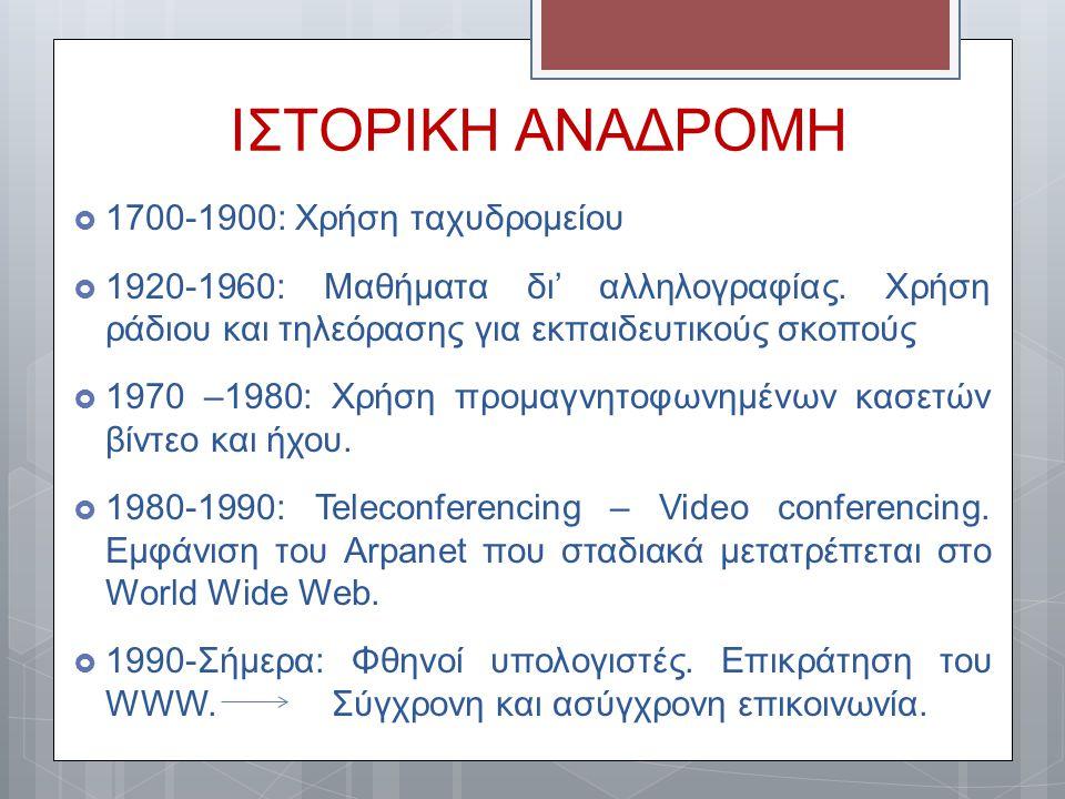 ΙΣΤΟΡΙΚΗ ΑΝΑΔΡΟΜΗ  1700-1900: Χρήση ταχυδρομείου  1920-1960: Μαθήματα δι' αλληλογραφίας. Χρήση ράδιου και τηλεόρασης για εκπαιδευτικούς σκοπούς  19
