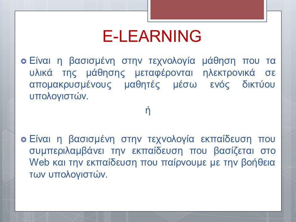 E-LEARNING  Είναι η βασισμένη στην τεχνολογία μάθηση που τα υλικά της μάθησης μεταφέρονται ηλεκτρονικά σε απομακρυσμένους μαθητές μέσω ενός δικτύου υ