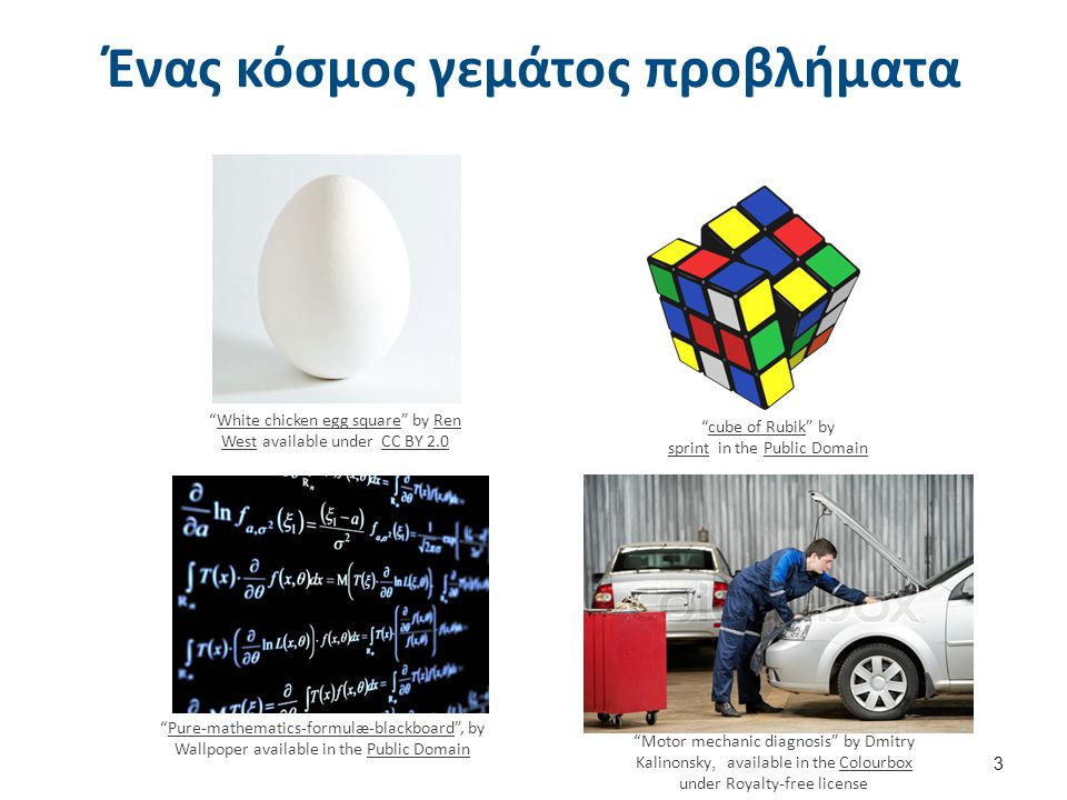 Προβλήματα αναζήτησης στον πραγματικό κόσμο  Εύρεση Διαδρομής (route finding),  Καθοδήγηση Robot (robot navigation),  Σχεδιασμός Πρωτεϊνών (protein design),  VLSI σχεδιασμός,  Ανάθεση εργασιών/πόρων σε εργαζόμενους (resource allocation),  Βελτιστοποίηση Επερωτήσεων σε ΣΔΒΔ (query optimization),  Αναζήτηση στο διαδίκτυο (internet search engines),  Κατασκευή χρονοδιαγράμματος (timetabling).