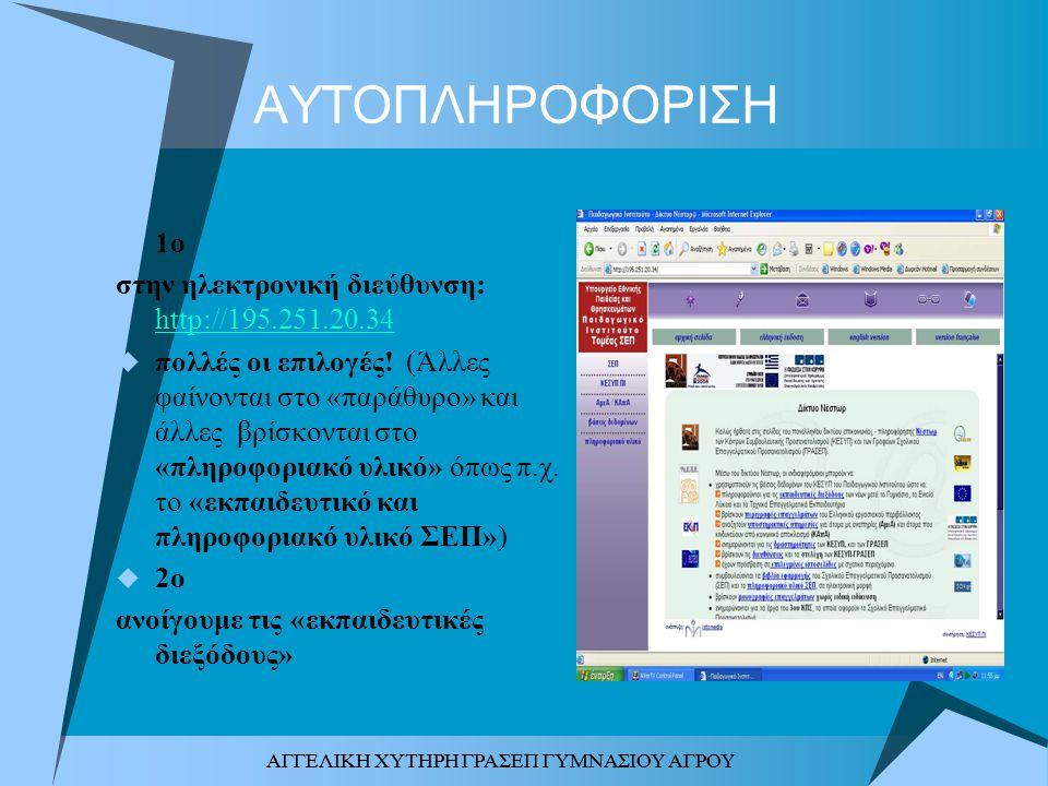 ΑΓΓΕΛΙΚΗ ΧΥΤΗΡΗ ΓΡΑΣΕΠ ΓΥΜΝΑΣΙΟΥ ΑΓΡΟΥ ΑΥΤΟΠΛΗΡΟΦΟΡΙΣΗ  1ο στην ηλεκτρονική διεύθυνση: http://195.251.20.34 http://195.251.20.34  πολλές οι επιλογές.