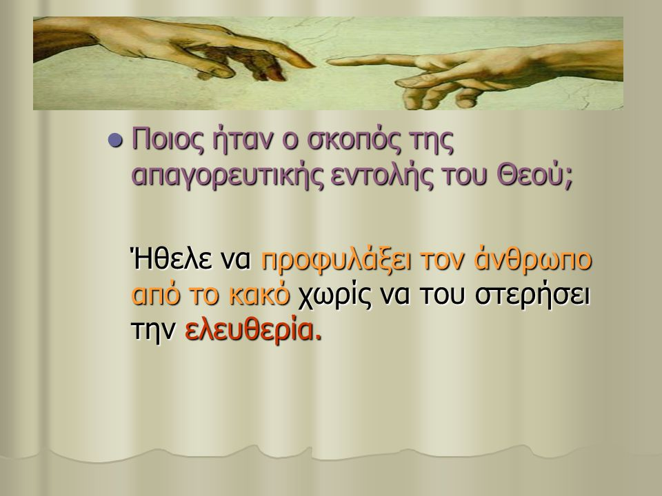Ποιος ήταν ο σκοπός της απαγορευτικής εντολής του Θεού; Ποιος ήταν ο σκοπός της απαγορευτικής εντολής του Θεού; Ήθελε να προφυλάξει τον άνθρωπο από το