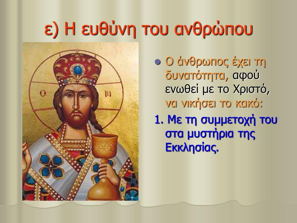 ε) Η ευθύνη του ανθρώπου Ο άνθρωπος έχει τη δυνατότητα, αφού ενωθεί με το Χριστό, να νικήσει το κακό: Ο άνθρωπος έχει τη δυνατότητα, αφού ενωθεί με το