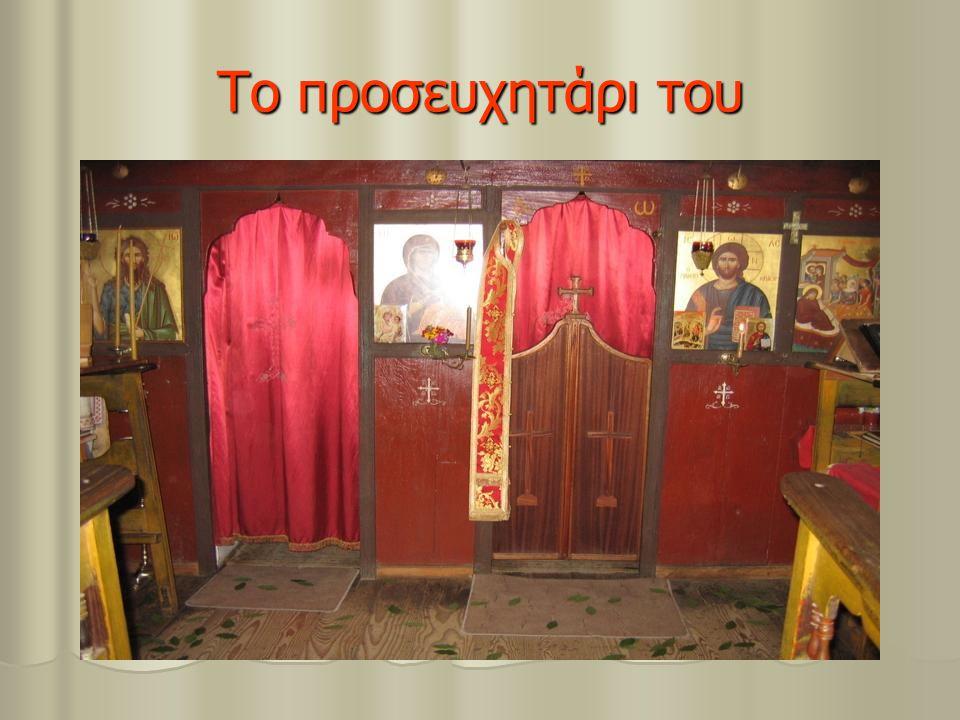 Το προσευχητάρι του