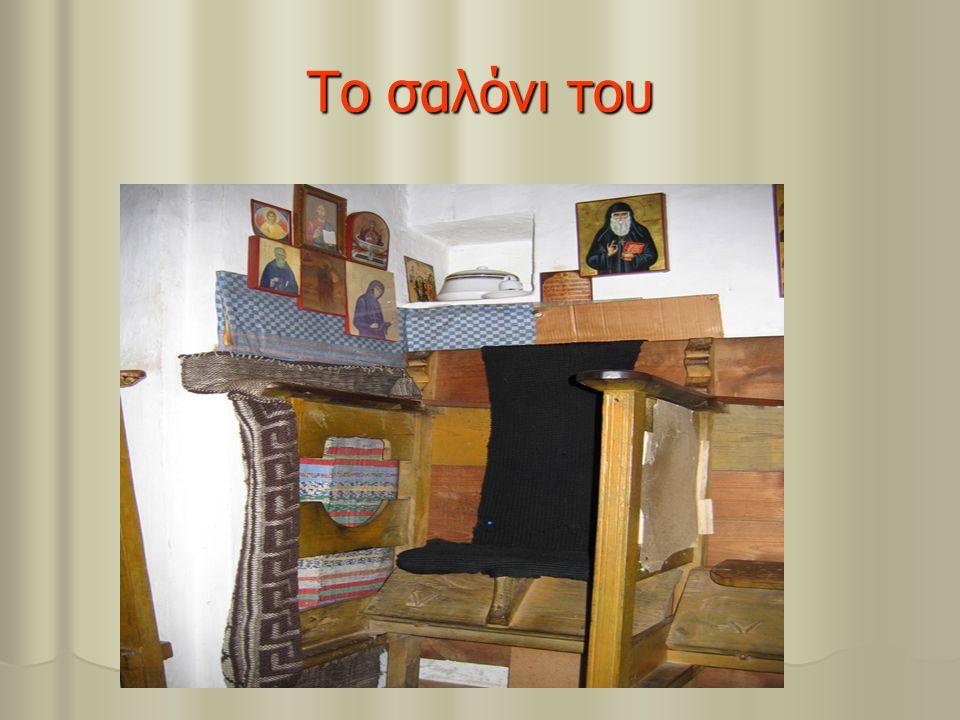 Το σαλόνι του