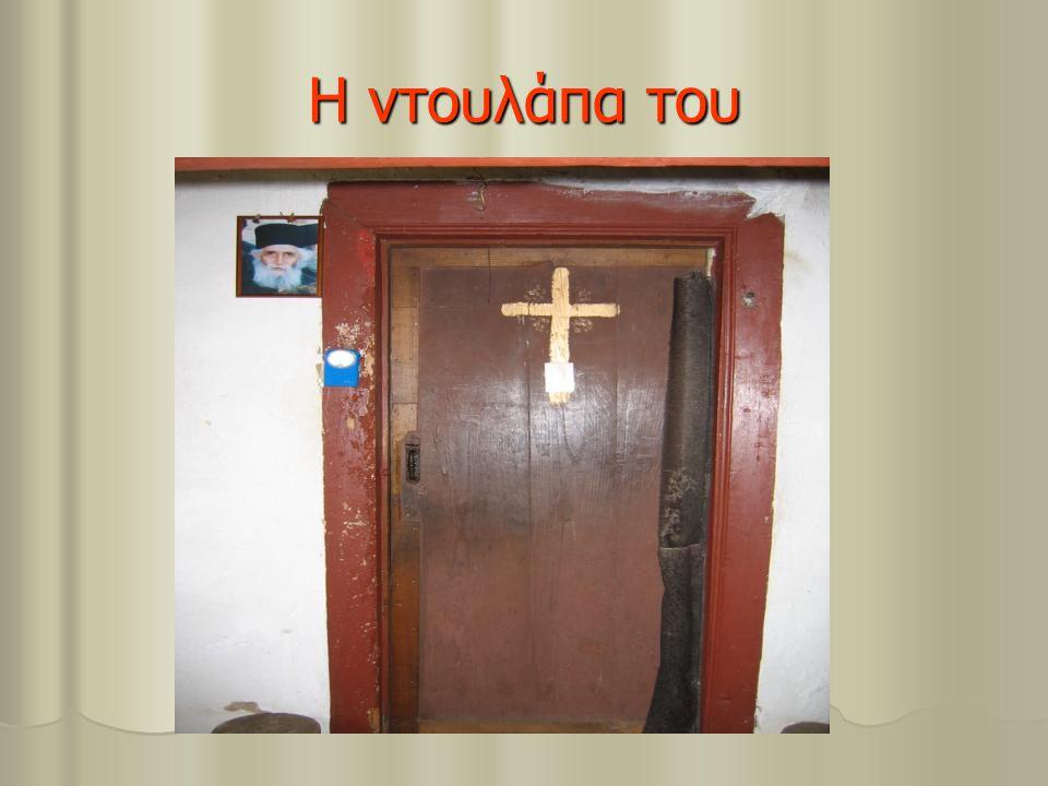 Η ντουλάπα του