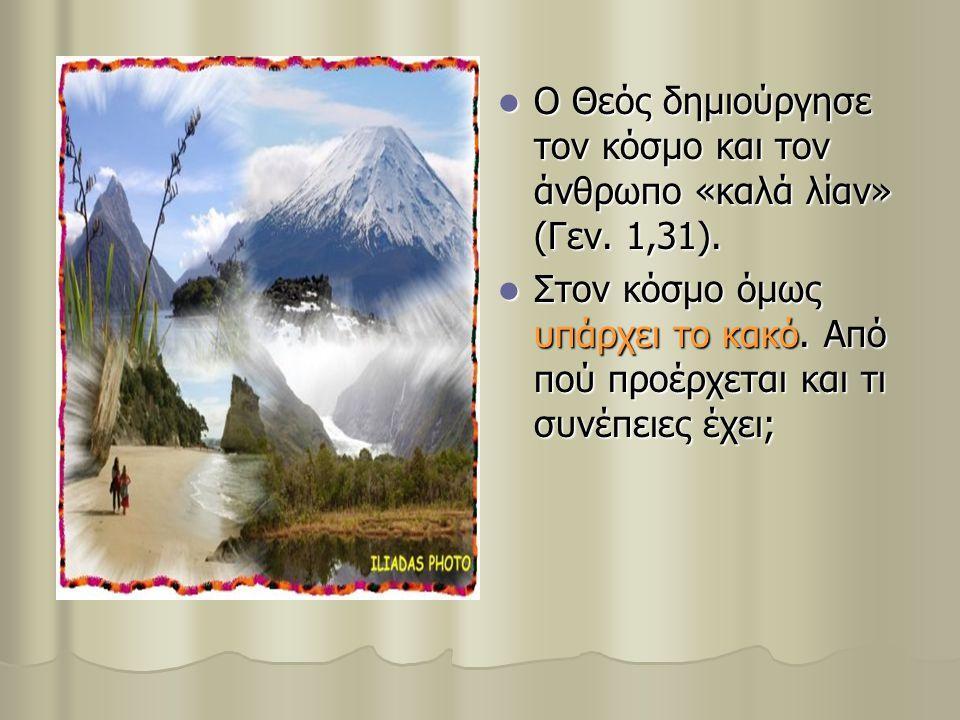 Ο Θεός δημιούργησε τον κόσμο και τον άνθρωπο «καλά λίαν» (Γεν. 1,31). Ο Θεός δημιούργησε τον κόσμο και τον άνθρωπο «καλά λίαν» (Γεν. 1,31). Στον κόσμο