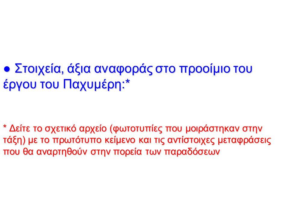 ● Στοιχεία, άξια αναφοράς στο προοίμιο του έργου του Παχυμέρη:* * Δείτε το σχετικό αρχείο (φωτοτυπίες που μοιράστηκαν στην τάξη) με το πρωτότυπο κείμε