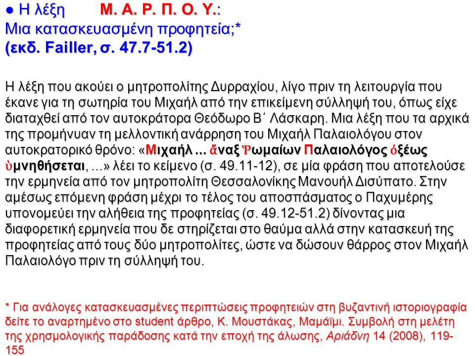 ● Η λέξηΜ. Α. Ρ. Π. Ο. Υ.: Μια κατασκευασμένη προφητεία;* (εκδ. Failler, σ. 47.7-51.2) Η λέξη που ακούει ο μητροπολίτης Δυρραχίου, λίγο πριν τη λειτου