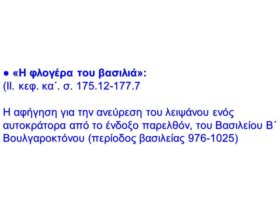 ● «Η φλογέρα του βασιλιά»: (ΙΙ. κεφ. κα΄. σ. 175.12-177.7 Η αφήγηση για την ανεύρεση του λειψάνου ενός αυτοκράτορα από το ένδοξο παρελθόν, του Βασιλεί
