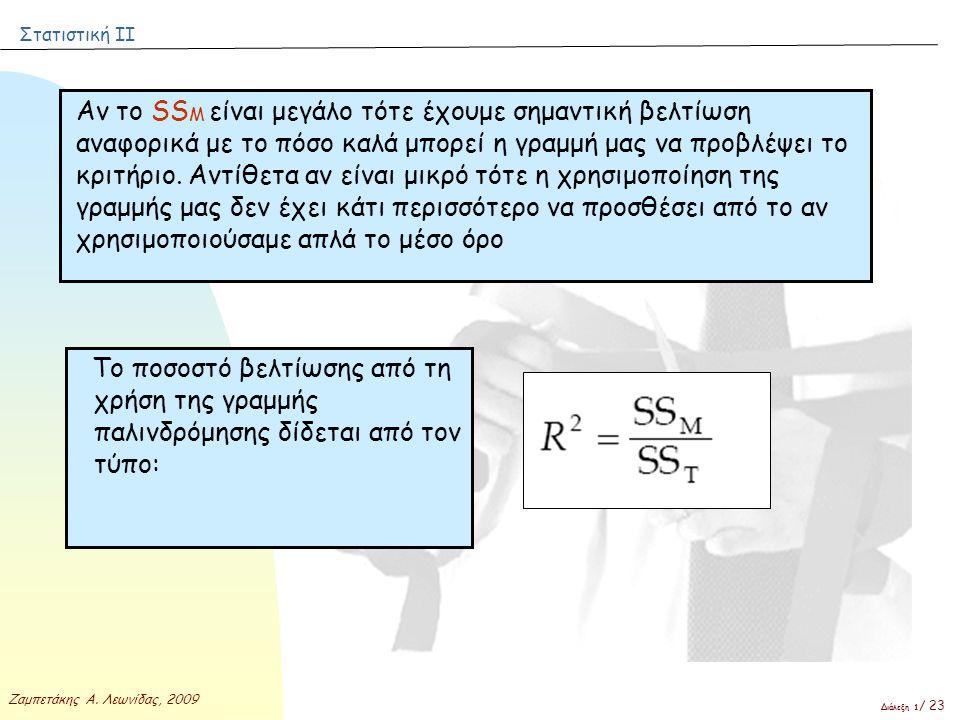 Στατιστική ΙΙ Ζαμπετάκης Α. Λεωνίδας, 2009 Διάλεξη 1 / 23 Αν το SS Μ είναι μεγάλο τότε έχουμε σημαντική βελτίωση αναφορικά με το πόσο καλά μπορεί η γρ