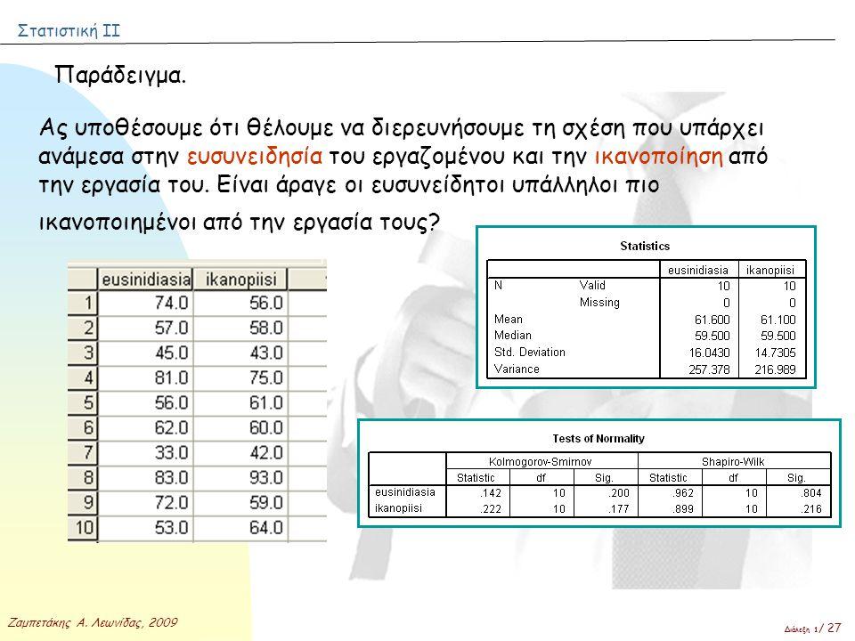 Στατιστική ΙΙ Ζαμπετάκης Α. Λεωνίδας, 2009 Διάλεξη 1 / 27 Παράδειγμα. Ας υποθέσουμε ότι θέλουμε να διερευνήσουμε τη σχέση που υπάρχει ανάμεσα στην ευσ