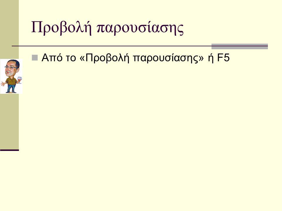 Προβολή παρουσίασης Από το «Προβολή παρουσίασης» ή F5