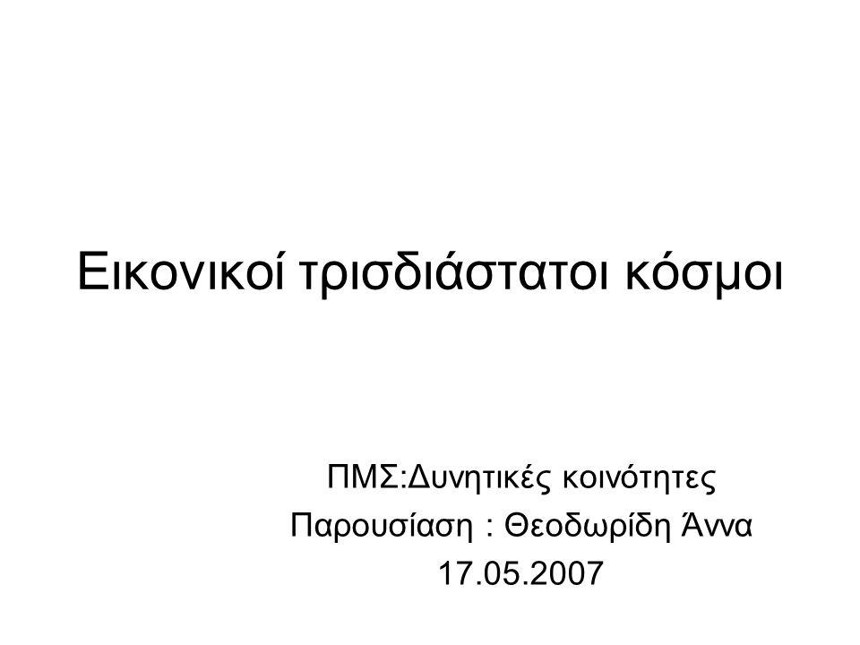 Εικονικοί τρισδιάστατοι κόσμοι ΠΜΣ:Δυνητικές κοινότητες Παρουσίαση : Θεοδωρίδη Άννα 17.05.2007