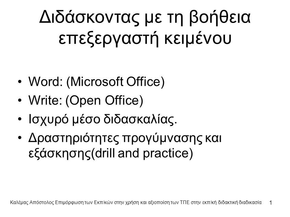 Διδάσκοντας με τη βοήθεια επεξεργαστή κειμένου Word: (Microsoft Office) Write: (Open Office) Ισχυρό μέσο διδασκαλίας.