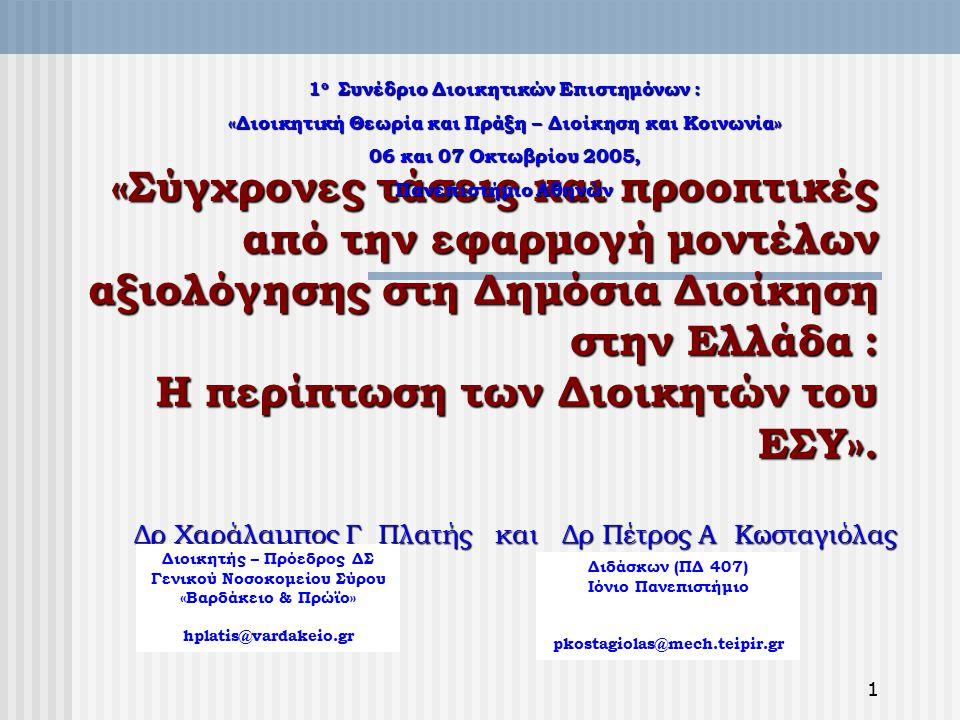 1 «Σύγχρονες τάσεις και προοπτικές από την εφαρμογή μοντέλων αξιολόγησης στη Δημόσια Διοίκηση στην Ελλάδα : Η περίπτωση των Διοικητών του ΕΣΥ». Δρ Χαρ