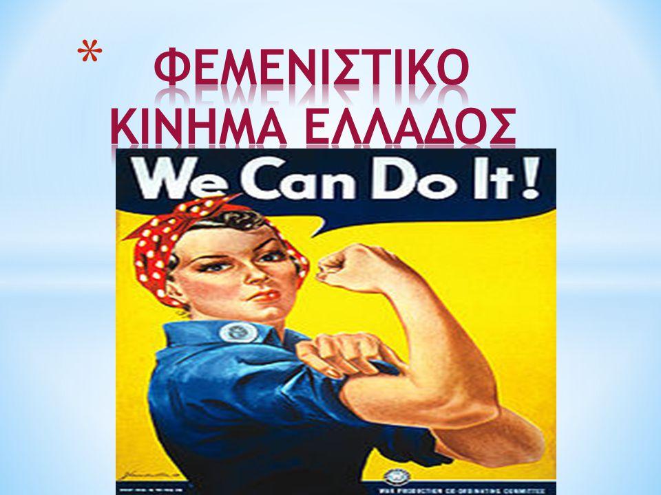 «…Ορισμένα τινά Ελληνικά θήλεα ζητούν να δοθή ψήφος εις τας γυναίκας.