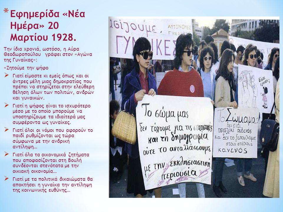 * Εφημερίδα «Νέα Ημέρα» 20 Μαρτίου 1928. Την ίδια χρονιά, ωστόσο, η Αύρα Θεοδωροπούλου γράφει στον «Αγώνα της Γυναίκας»: «Ζητούμε την ψήφο  Γιατί είμ