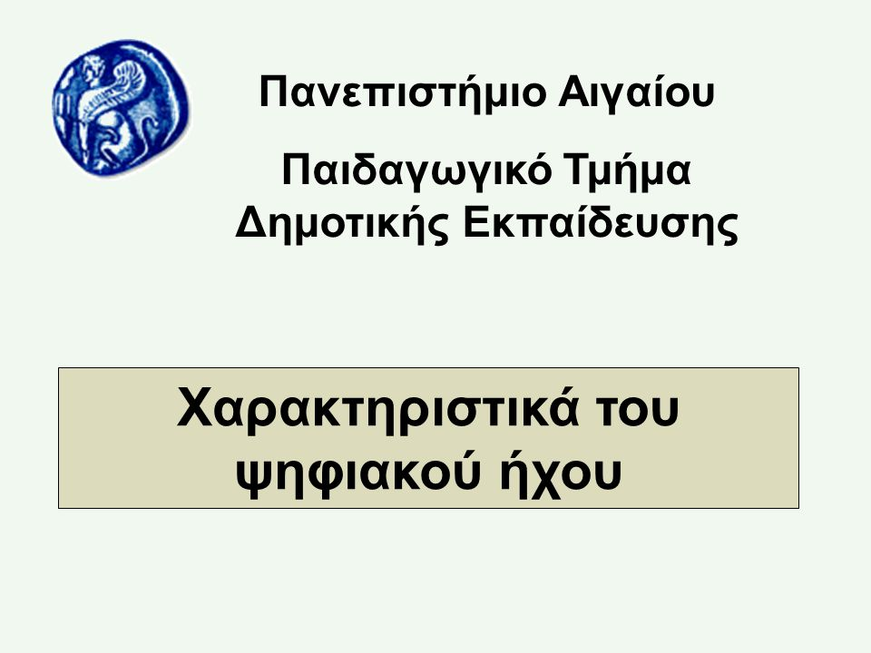 Πανεπιστήμιο Αιγαίου Παιδαγωγικό Τμήμα Δημοτικής Εκπαίδευσης Χαρακτηριστικά του ψηφιακού ήχου