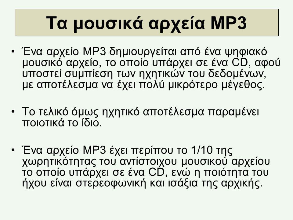 Τα μουσικά αρχεία MP3 Ένα αρχείο MP3 δημιουργείται από ένα ψηφιακό μουσικό αρχείο, το οποίο υπάρχει σε ένα CD, αφού υποστεί συμπίεση των ηχητικών του δεδομένων, με αποτέλεσμα να έχει πολύ μικρότερο μέγεθος.
