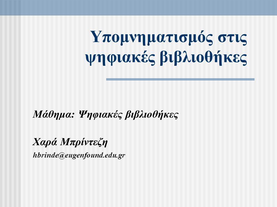 Υπομνηματισμός στις ψηφιακές βιβλιοθήκες Χαρά Μπρίντεζη hbrinde@eugenfound.edu.gr Μάθημα: Ψηφιακές βιβλιοθήκες