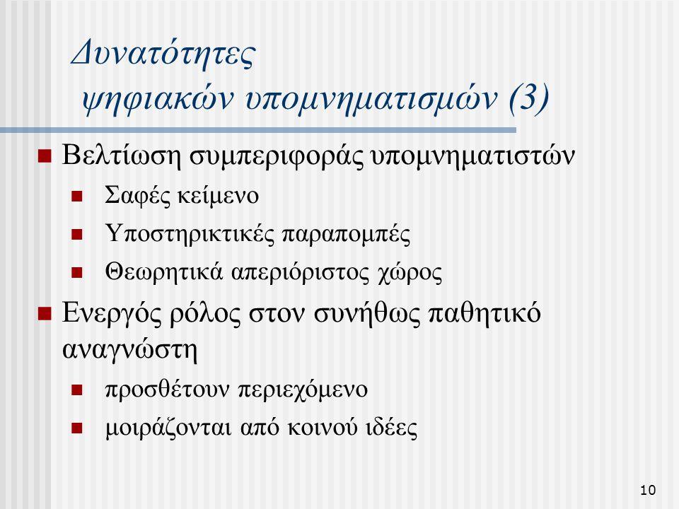 10 Δυνατότητες ψηφιακών υπομνηματισμών (3) Βελτίωση συμπεριφοράς υπομνηματιστών Σαφές κείμενο Υποστηρικτικές παραπομπές Θεωρητικά απεριόριστος χώρος Ε