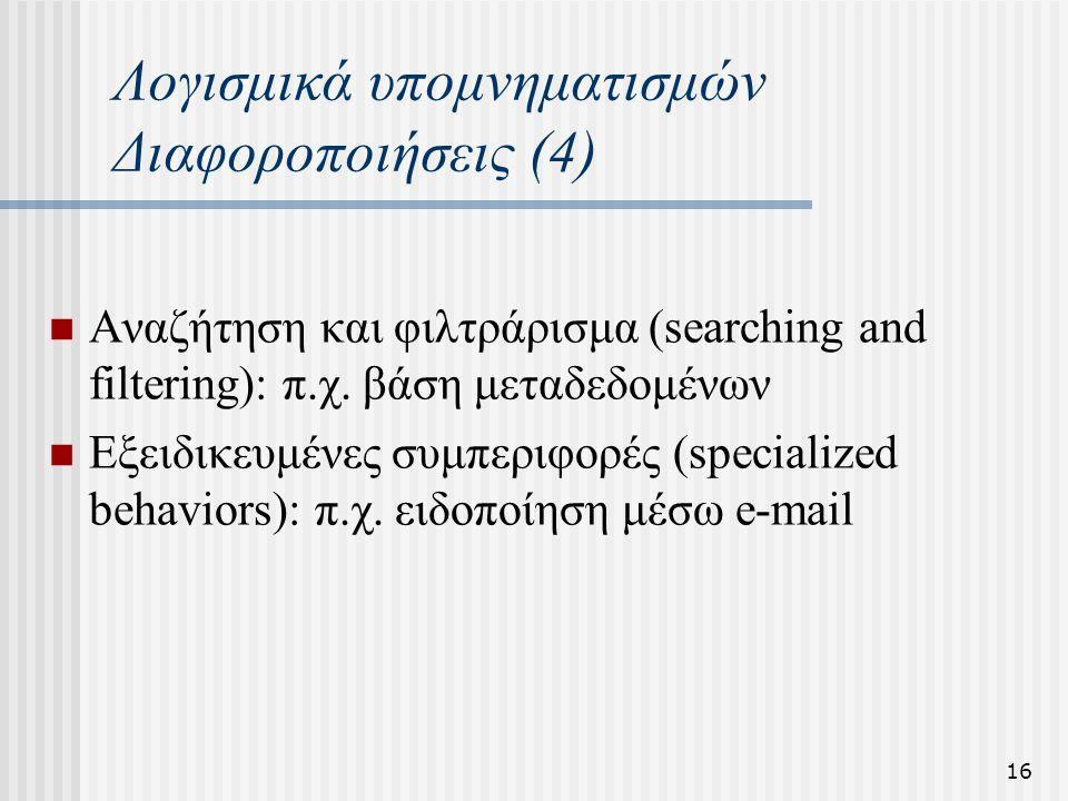 16 Λογισμικά υπομνηματισμών Διαφοροποιήσεις (4) Αναζήτηση και φιλτράρισμα (searching and filtering): π.χ. βάση μεταδεδομένων Εξειδικευμένες συμπεριφορ