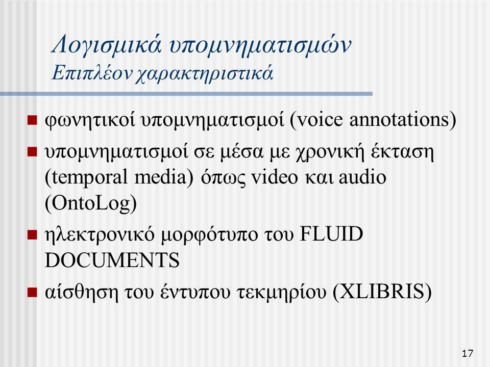 17 Λογισμικά υπομνηματισμών Επιπλέον χαρακτηριστικά φωνητικοί υπομνηματισμοί (voice annotations) υπομνηματισμοί σε μέσα με χρονική έκταση (temporal me
