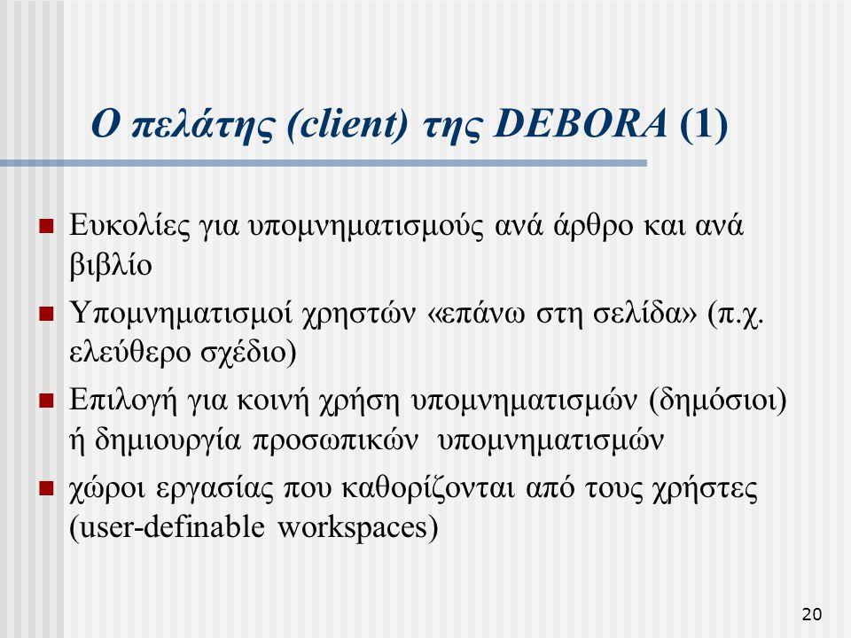 20 Ο πελάτης (client) της DEBORA (1) Ευκολίες για υπομνηματισμούς ανά άρθρο και ανά βιβλίο Υπομνηματισμοί χρηστών «επάνω στη σελίδα» (π.χ. ελεύθερο σχ