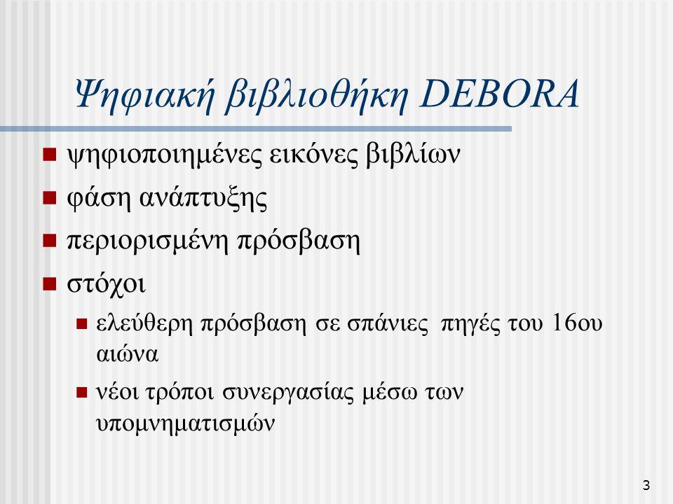 3 Ψηφιακή βιβλιοθήκη DEBORA ψηφιοποιημένες εικόνες βιβλίων φάση ανάπτυξης περιορισμένη πρόσβαση στόχοι ελεύθερη πρόσβαση σε σπάνιες πηγές του 16ου αιώ