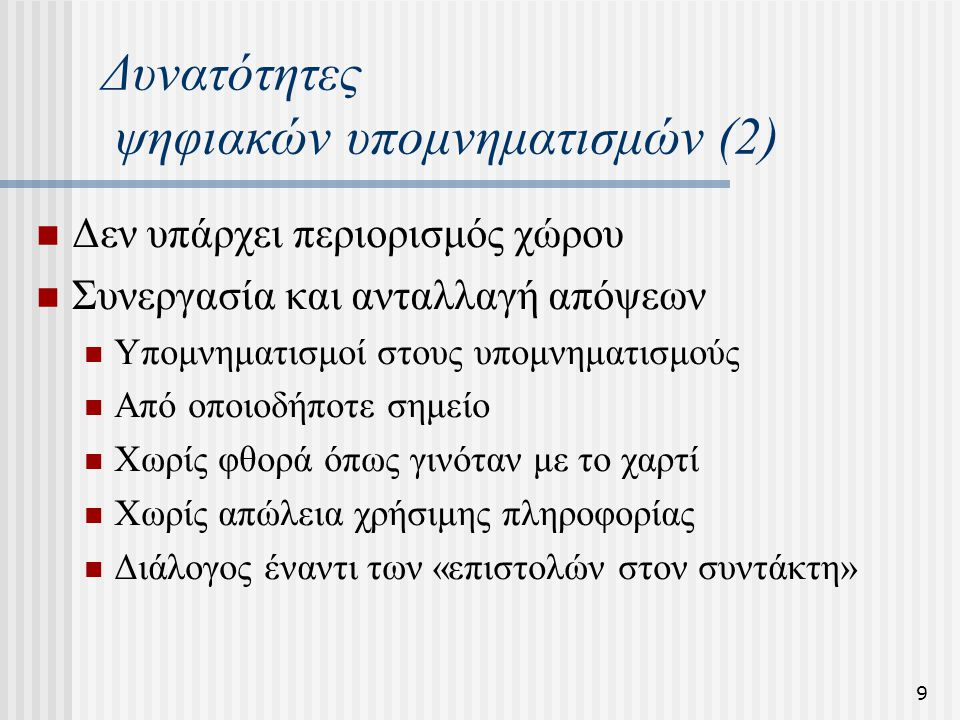 10 Δυνατότητες ψηφιακών υπομνηματισμών (3) Βελτίωση συμπεριφοράς υπομνηματιστών Σαφές κείμενο Υποστηρικτικές παραπομπές Θεωρητικά απεριόριστος χώρος Ενεργός ρόλος στον συνήθως παθητικό αναγνώστη προσθέτουν περιεχόμενο μοιράζονται από κοινού ιδέες
