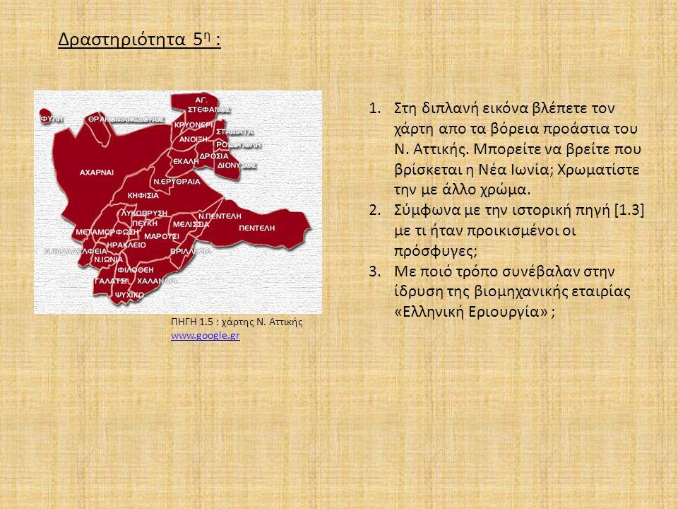Δραστηριότητα 5 η : ΠΗΓΗ 1.5 : χάρτης Ν.