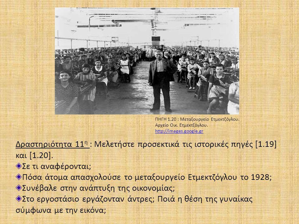 ΠΗΓΗ 1.20 : Μεταξουργείο Ετμεκτζόγλου. Αρχείο Οικ. Ετμεκτζόγλου. http://images.google.gr http://images.google.gr Δραστηριότητα 11 η : Μελετήστε προσεκ