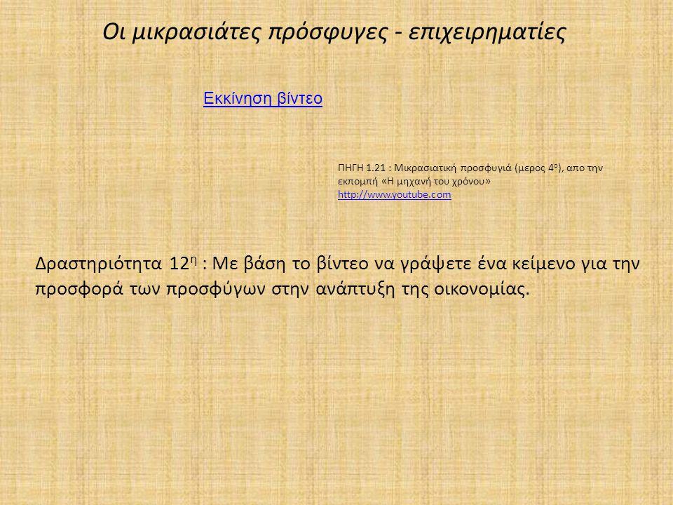 Οι μικρασιάτες πρόσφυγες - επιχειρηματίες ΠΗΓΗ 1.21 : Μικρασιατική προσφυγιά (μερος 4 ο ), απο την εκπομπή «Η μηχανή του χρόνου» http://www.youtube.co