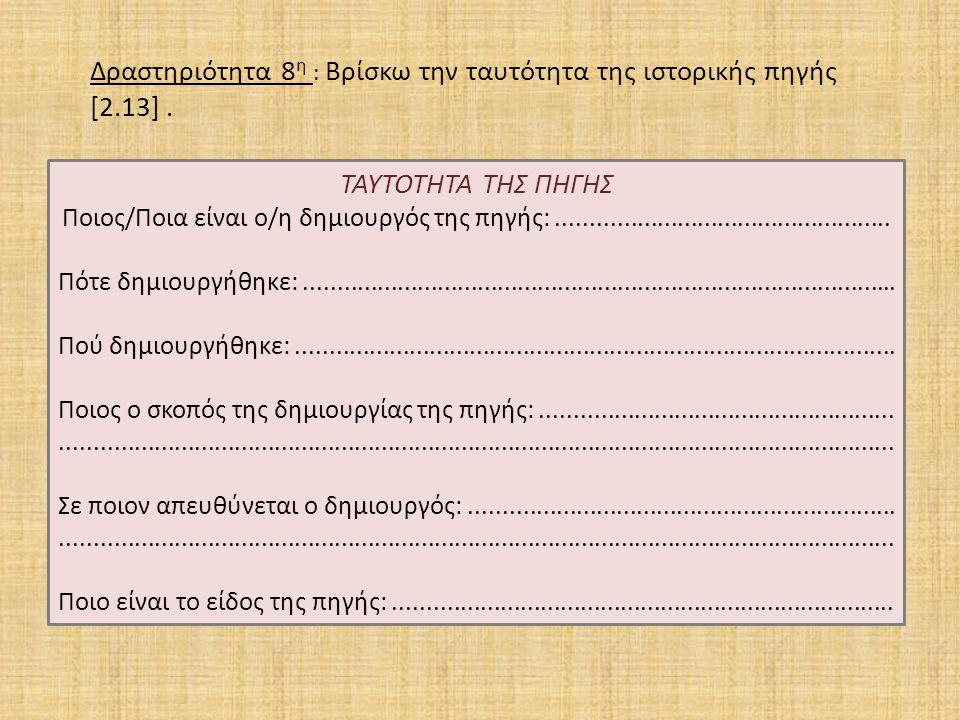 Δραστηριότητα 8 η : Βρίσκω την ταυτότητα της ιστορικής πηγής [2.13]. ΤΑΥΤΟΤΗΤΑ ΤΗΣ ΠΗΓΗΣ Ποιος/Ποια είναι ο/η δημιουργός της πηγής:...................