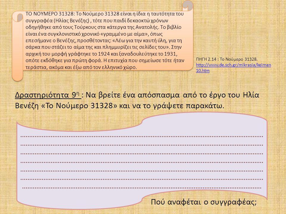 TΟ NΟΥΜΕΡΟ 31328: Tο Nούμερο 31328 είναι η ίδια η ταυτότητα του συγγραφέα (Ηλίας Βενέζης), τότε που παιδί δεκαοκτώ χρόνων οδηγήθηκε από τους Tούρκους στα κάτεργα της Aνατολής.