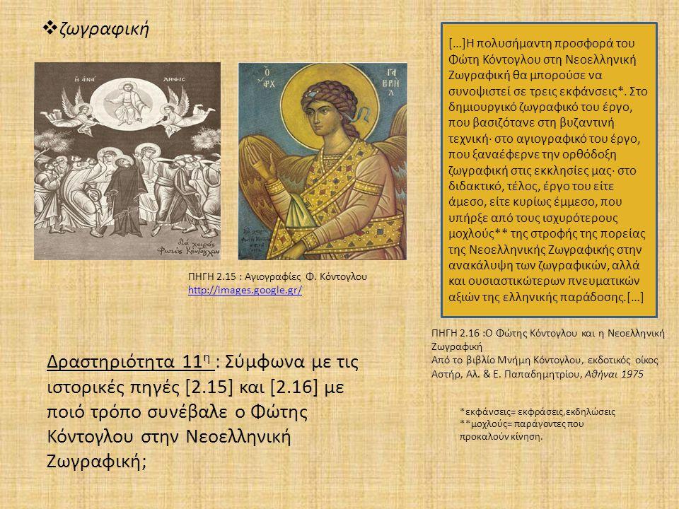 […]Η πολυσήμαντη προσφορά του Φώτη Κόντογλου στη Νεοελληνική Ζωγραφική θα μπορούσε να συνοψιστεί σε τρεις εκφάνσεις*. Στο δημιουργικό ζωγραφικό του έρ