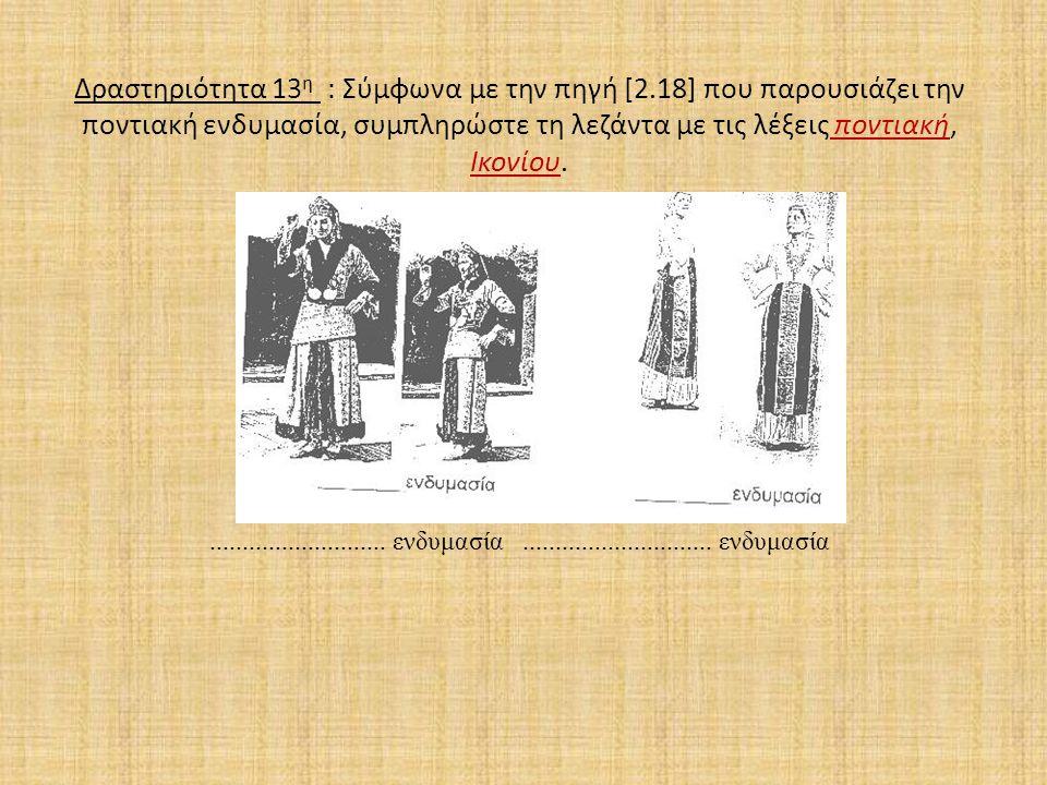 Δραστηριότητα 13 η : Σύμφωνα με την πηγή [2.18] που παρουσιάζει την ποντιακή ενδυμασία, συμπληρώστε τη λεζάντα με τις λέξεις ποντιακή, Ικονίου........